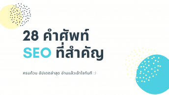 Thai SEO glossary