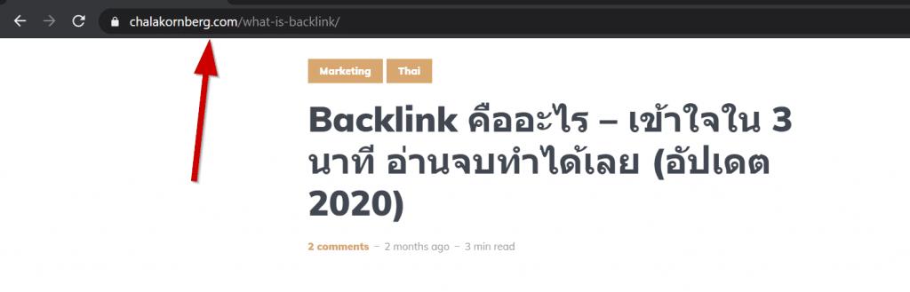 ตัวอย่าง URL ใน SEO