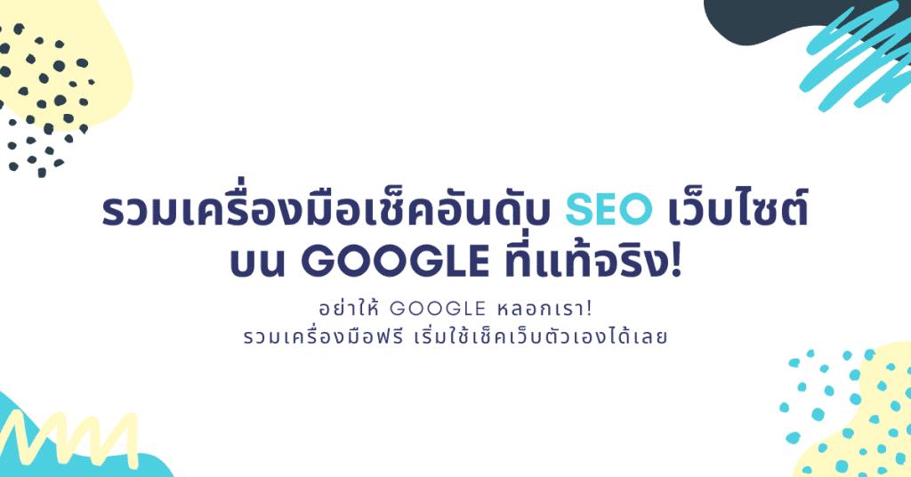 รวมเครื่องมือเช็คอันดับเว็บไซต์บน Google SEO