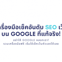 Check website position on Google
