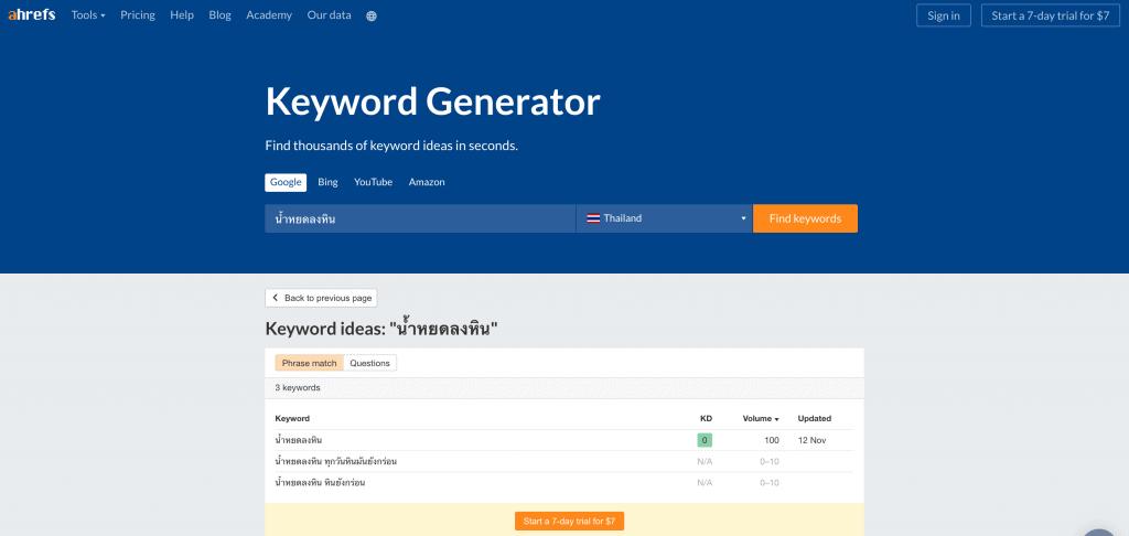 วิธีใช้ Ahrefs Keyword Generator