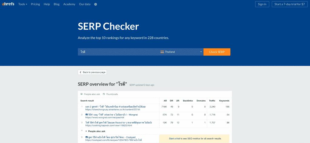 วิธีใช้ SERP Checker