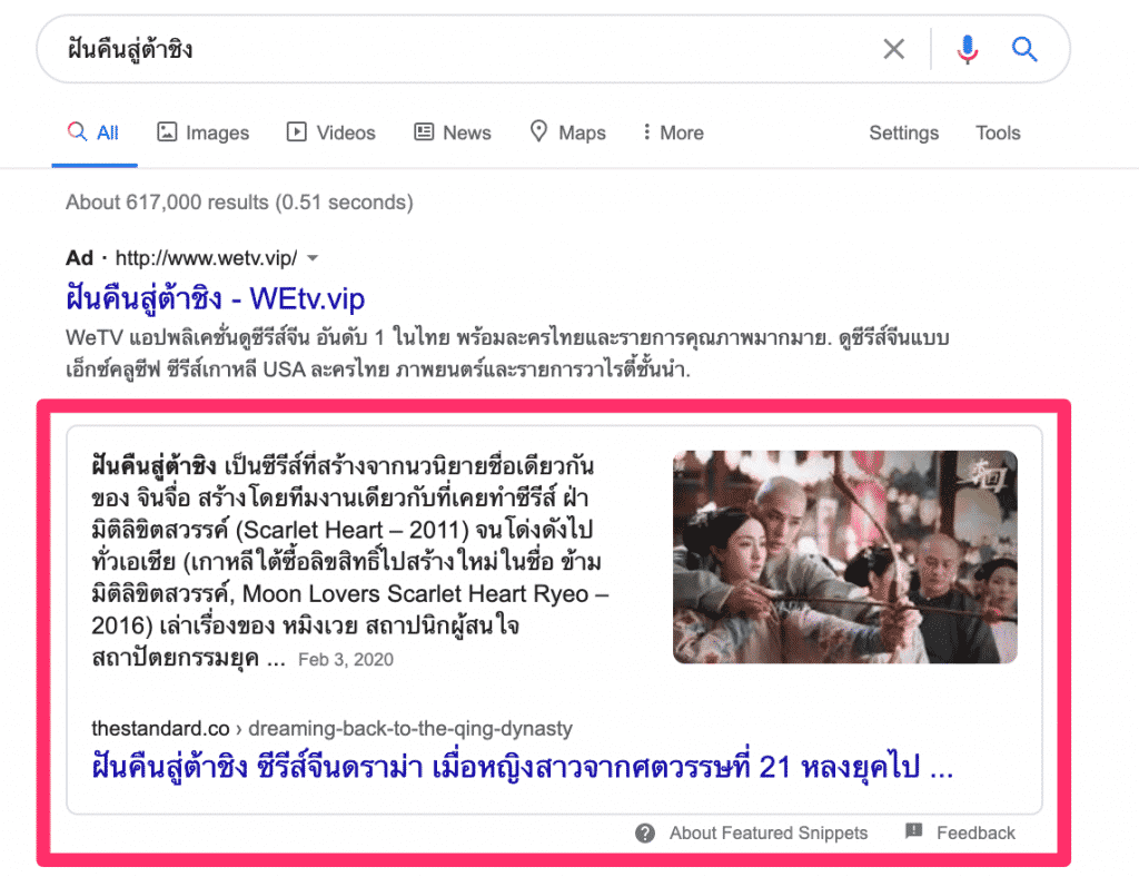 Featured Snippets ของเว็บ The Standard