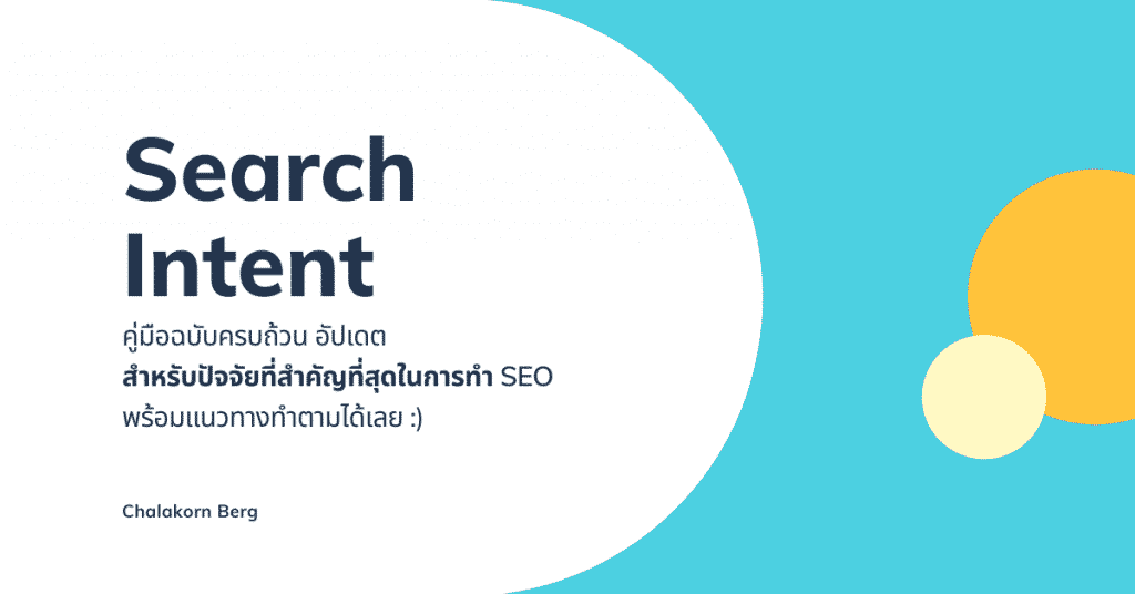 Search Intent ปัจจัยที่สำคัญที่สุดในการทำ SEO