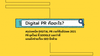 Digital PR คืออะไร