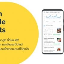หน้าจอ Search Console Insights จาก Google ทางขวามือ กล่องข้อความทางซ้ายมือมีชื่อเรื่อง Search Console Insights