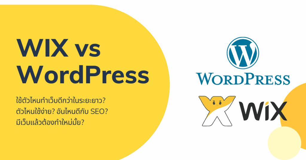 Wix VS WordPress ตัวไหนดีกว่า?