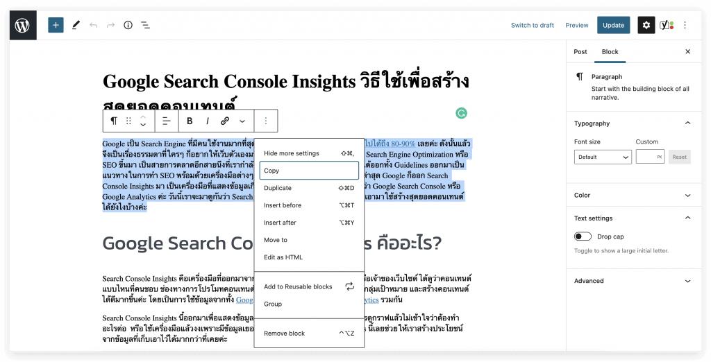 ตัวอย่าง Screenshot การทำเว็บไซต์บน  WordPress